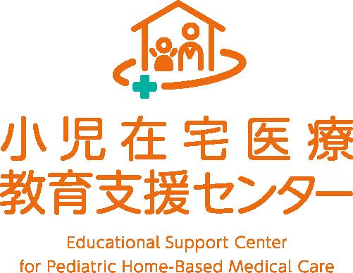 小児在宅医療教育支援センター